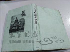 原版日本日文书 トロルの森の物语  ウイリアム・クレ―ギ― 株式会社东洋书林 2004年11月 32开硬精装