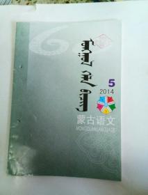 蒙文版期刊:蒙古语文(2014年第5期)