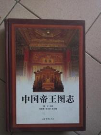 中国帝王图志