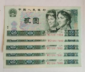第四套人民币90版(902)5连号