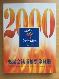 奥运会钱币邮票珍藏册  上海造币厂