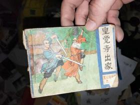 连环画  皇觉寺出家