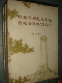 《敬爱的周恩来总理永远活在我们心中》全三册 北京师范大学 1547页 私藏 品佳 书品如图