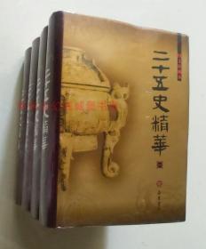 正版现货 二十五史精华 图文珍藏本 套装1-4册 2010年岳麓书社