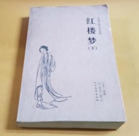中国古典文学名著:红楼梦(下)