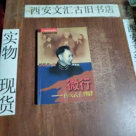 微行:杨成武在1967