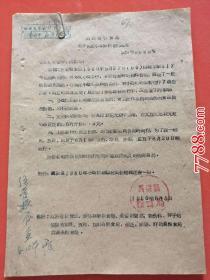 1960年泗洪县粮食局关于调整小杂粮价格的通知(附表)
