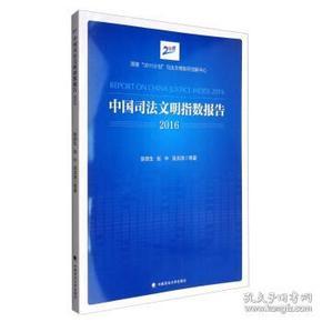 中国司法文明指数报告2016