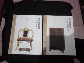 明清宫廷家具二十四讲2册全