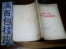 帝国主义是资本主义的最高阶段   馆藏   5元包邮挂刷