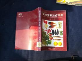 实用营养治疗手册·第二版