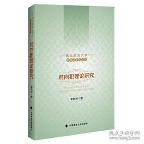 对向犯理论研究 李岚林 中国政法大学出版社 9787562070702