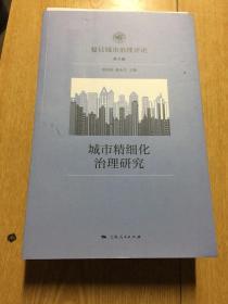 复旦城市治理评论 第三辑