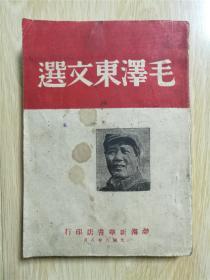 毛泽东文选   渤海新华书店   1948年出版  封面有毛主席头像  品相较好