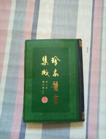 珍本医书集成:第六册 通治类(乙)