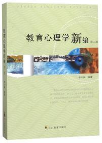 教育心理学新编(第2版)