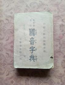 国音字典  民国38年