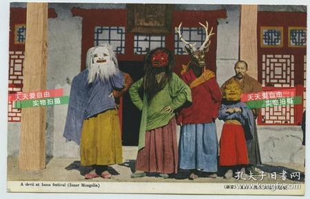 民国明信片~~蒙疆内蒙古喇嘛寺院,蒙古族宗教面具,可能是萨满仪式仪轨