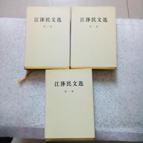 江泽民文选全三卷