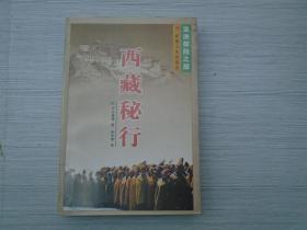 西藏秘行——亚洲探险之旅