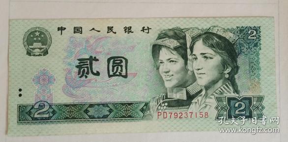 第四套人民币90年版(902)PD冠绿幽灵一张