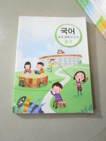 小学韩国语文小学韩国文韩文原版教科书一本(错题课本小学易图片