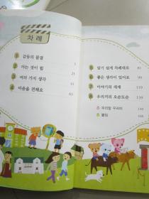 中队韩国小学图片韩国文韩文小学教科书一本(小学优秀原版角布置课本图片