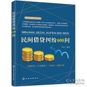 民间借贷纠纷600问 李代广 化学工业出版社 9787122329011