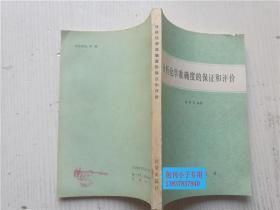 分析化学准确度的保证和评价 潘秀荣 编著 计量出版社 开本32