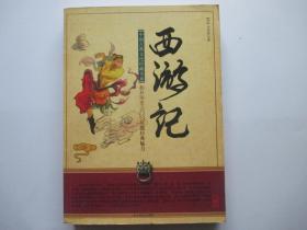 中国古典文化珍藏书系 西游记