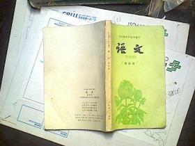 五年制中学高中课本语文第四册