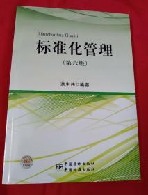 标准化管理(第6版)
