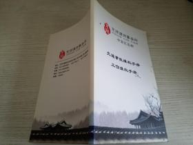 京师律师事务所 交通事故维权手册 工伤维权手册【实物拍图】