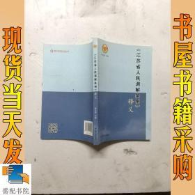 江苏省人民调解条例释义