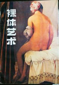 裸体艺术--理想形式的研究