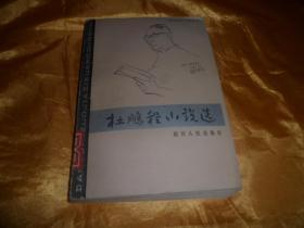 当代作家自选丛书《杜鹏程小说选》