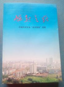 """崛起之路 县域经济发展""""黄冈现象""""透视"""