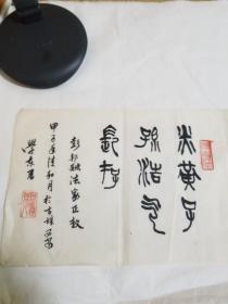 西安书法家学东书法作品