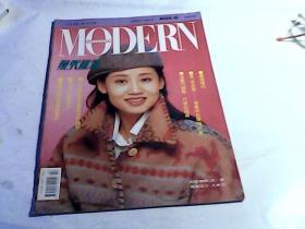 现代服装1995年第1期