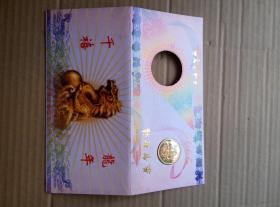 2000年千禧龙年镀金纪念币
