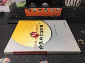 中国高校与大型企业合作典型案例集