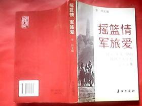 摇篮情 军旅爱——延安、东北、中南部队艺术学校纪念文集