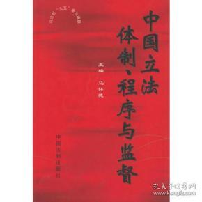 中国立法体制、程序与监督