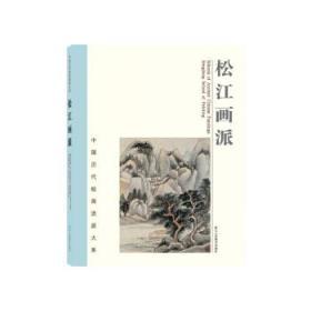 松江画派 (中国历代绘画流派大系 16开精装 全一册)