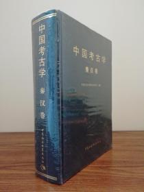 中國考古學(秦漢卷)