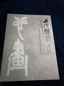 西泠艺丛2015总第十二期⑫(品好)