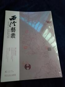 西泠艺丛2018总第三十八期 ②(全新未拆封)