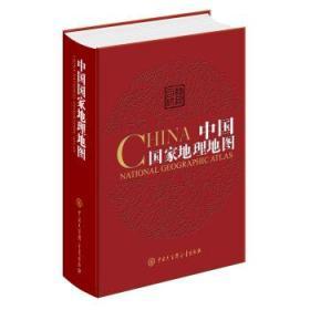 中国国家地理地图(第二版)
