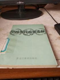 中国历代画论选释