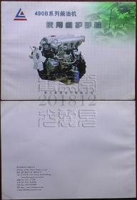 490B系列柴油机使用维护手册◇